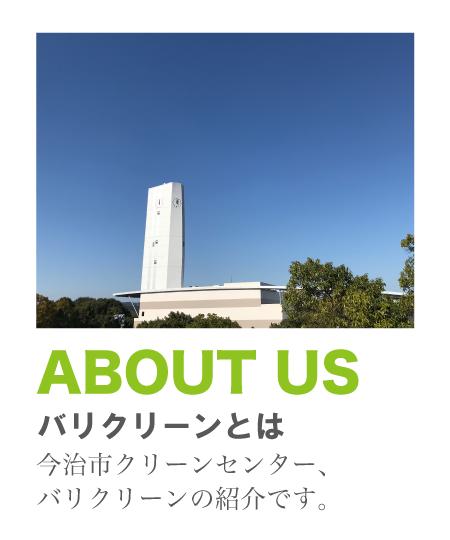 ABOUT US バリクリーンとは 施設内で開催されるイベントを 随時更新しております。是非ご参加下さい。