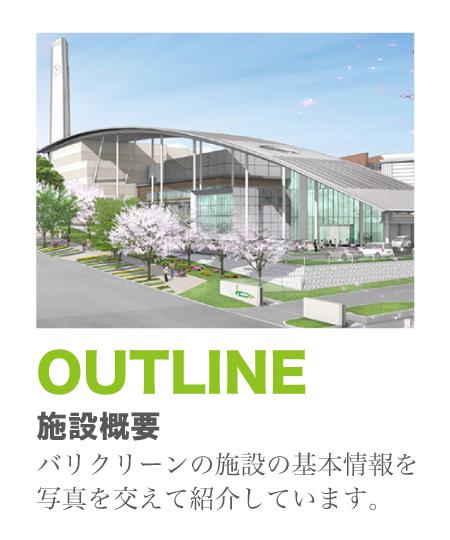 OUTLINE 施設概要 施設内で開催されるイベントを 随時更新しております。是非ご参加下さい。