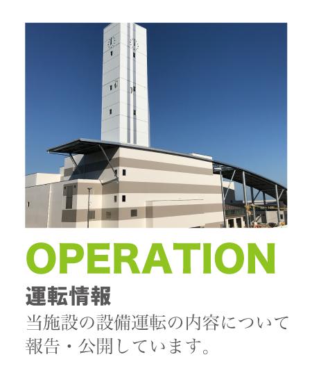 OPERATION 当施設の設備運転の内容について、報告・公開しています。