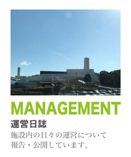 MANAGEMENT 施設内の日々の運営について、報告・公開しています。
